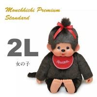 """Monchhichi Sekiguchi Premium MCC 2L Size Girl 226313 """"Pre-Order"""""""