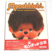 Sekiguchi Monchhichi World Collection Book 書本 圖鑑 C0076