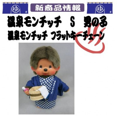 Monchhichi Onsen Hot Spring S Size Plush Boy 温泉 201358 ~~~PRE-ORDER ~~