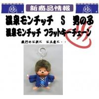 Monchhichi Onsen Hot Spring Keychain Mascot Boy 温泉 鑰匙扣 201365 ~~~PRE-ORDER ~~