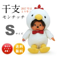 Monchhichi S Size Chicken 20cm MCC 2017 Year Of Rooster 201709
