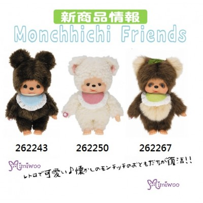 Sekiguchi Monchhichi Friends S Size Plush Kuma Bear 262243