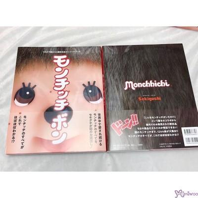 """Sekiguchi 100th Anniversary Monchhichi Bible Photo Book (A4) 368347 """"PRE-ORDER"""""""