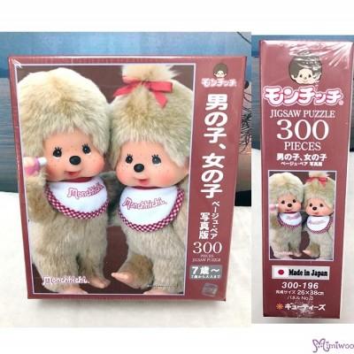 Monchhichi 砌圖 300 PCS Jigsaw Puzzle Beige Boy & Girl (Made in Japan) 571963
