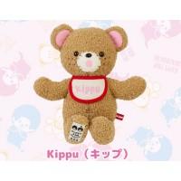 Monchhichi 45th Anniversary 38cm Kippu Bear ~ Made in Japan ~ Limited 100pcs 838509