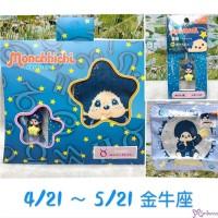 Monchhichi Horoscope Mascot + Handkerchief 十二星座 套裝 金牛座 RBC-04
