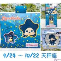 Monchhichi Horoscope Mascot + Handkerchief 十二星座 套裝 天秤座 RBC-09