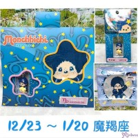 Monchhichi Horoscope Mascot + Handkerchief 十二星座 套裝 魔羯座 RBC-12