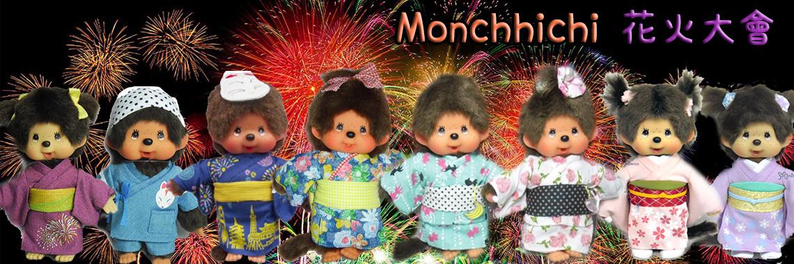 Monchhichi ~ Summer Yukata
