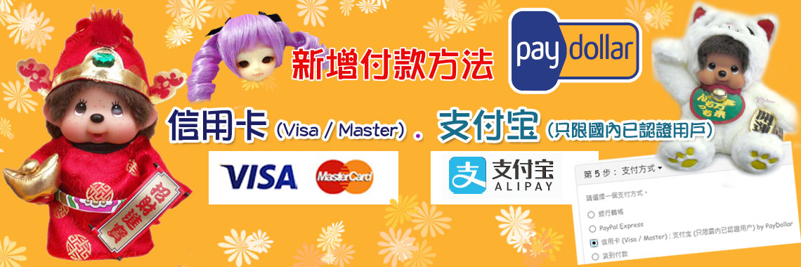 New Payment - Credit Cards and Alipay