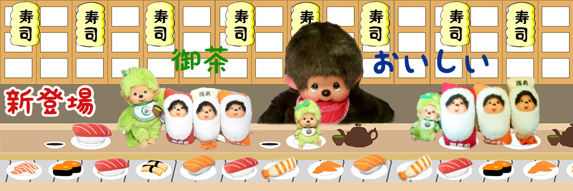 Monchhichi ~ New Collection 2017 Summer