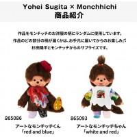 865086+865093 Yohei Sugita x Monchhichi S Size Plush ~ PAIR ~ Japan Limited ~ PRE-ORDER ~