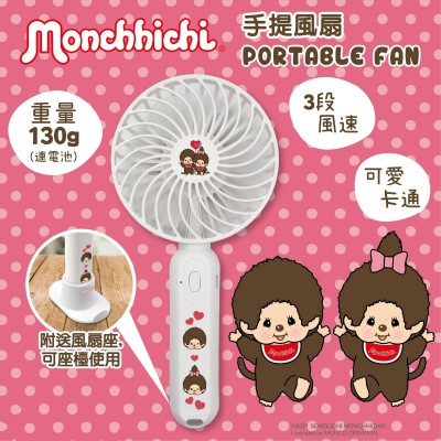 FAN2021MC Monchhchi Mini USB 充電 手提風扇