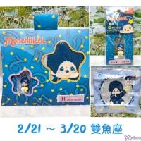 Monchhichi Horoscope Mascot + Handkerchief 十二星座 套裝 雙魚座 RBC-02