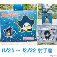 Monchhichi Horoscope Mascot + Handkerchief 十二星座 套裝 射手座 RBC-11